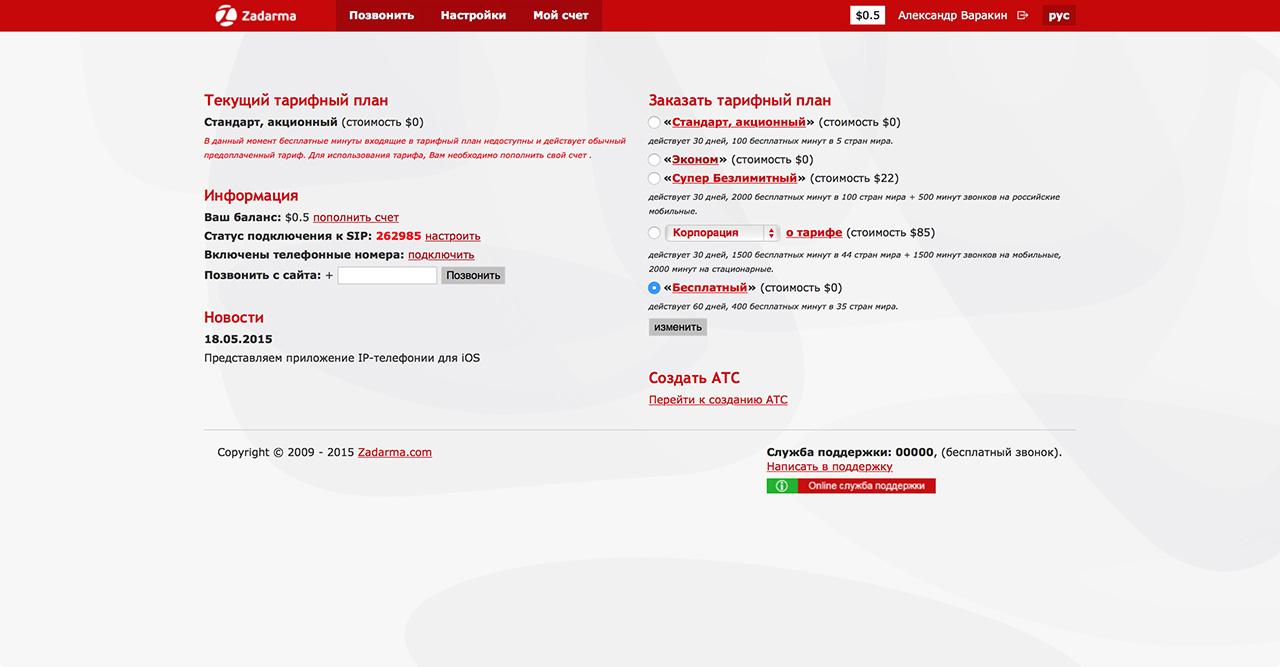 Личный кабинет пользователя на сайте Zadarma.com