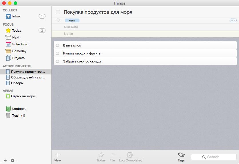 Работа с проектами в Things OS X