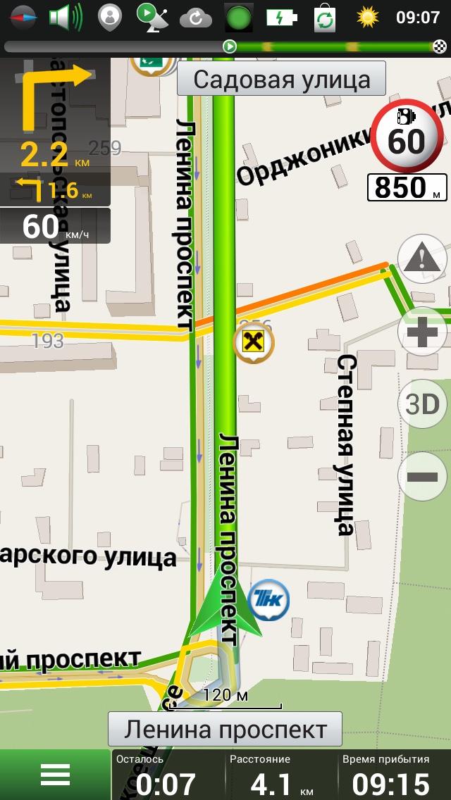 Движение по маршруту в Навител Навигатор режим 2D