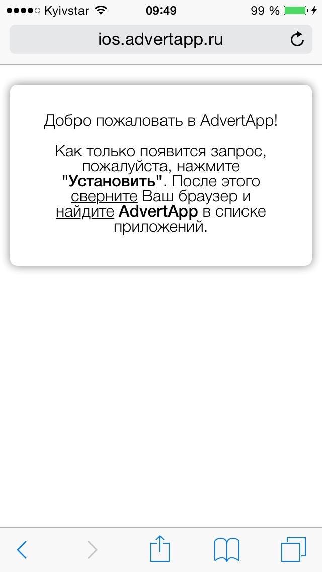 Установка AdvertApp