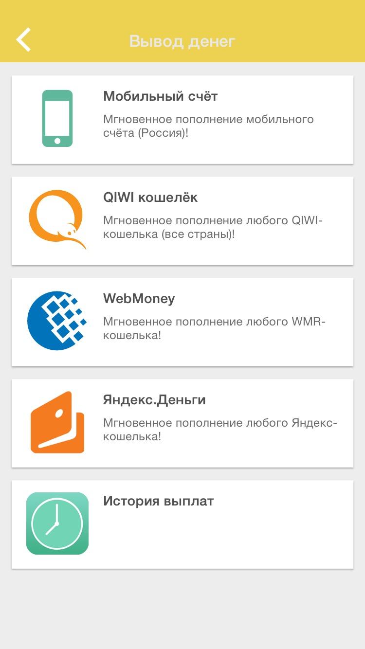 Платежные системы в AdvertApp