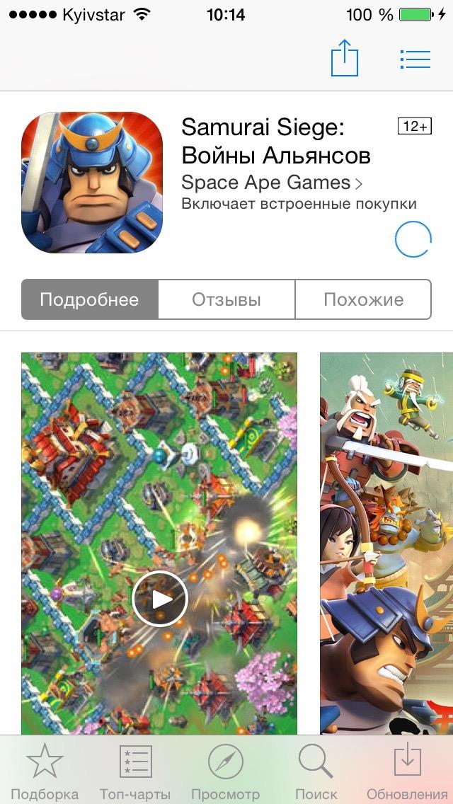 Установка приложения в App Store