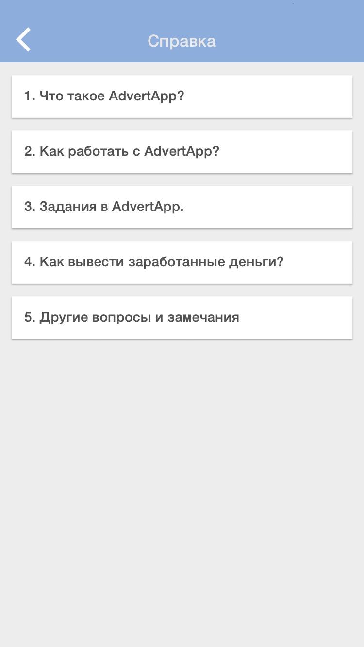 Раздел справки в AdvertApp