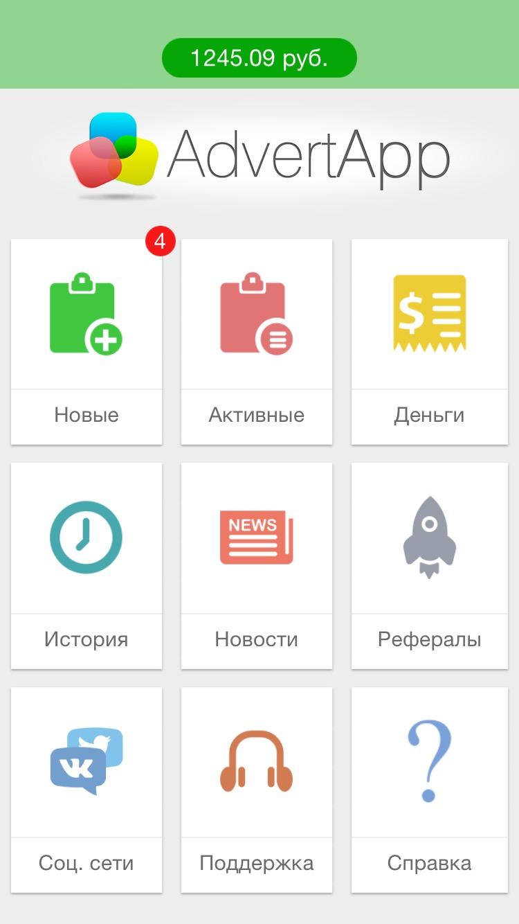 Главный экран AdvertApp
