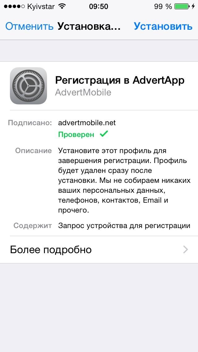Установка профиля AdvertApp