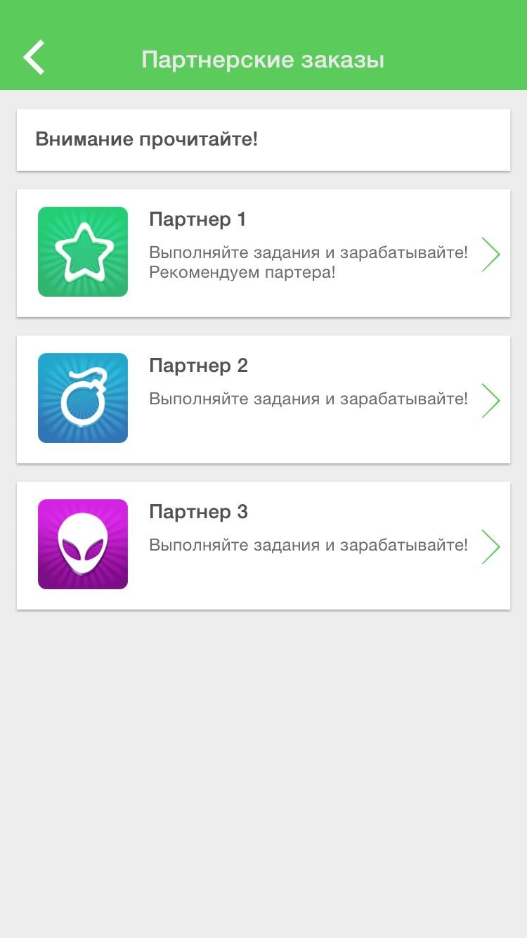 Заказы для выполнения в AdvertApp