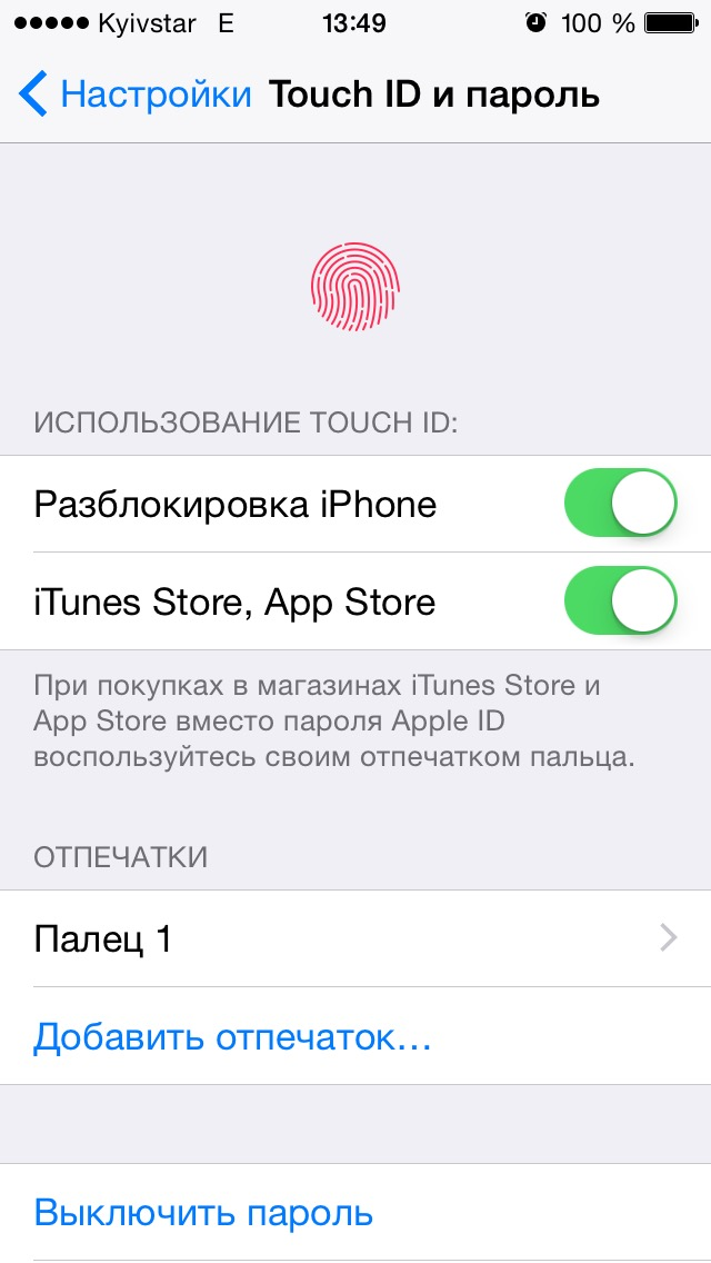 Отключение пароля блокировки на iPhone