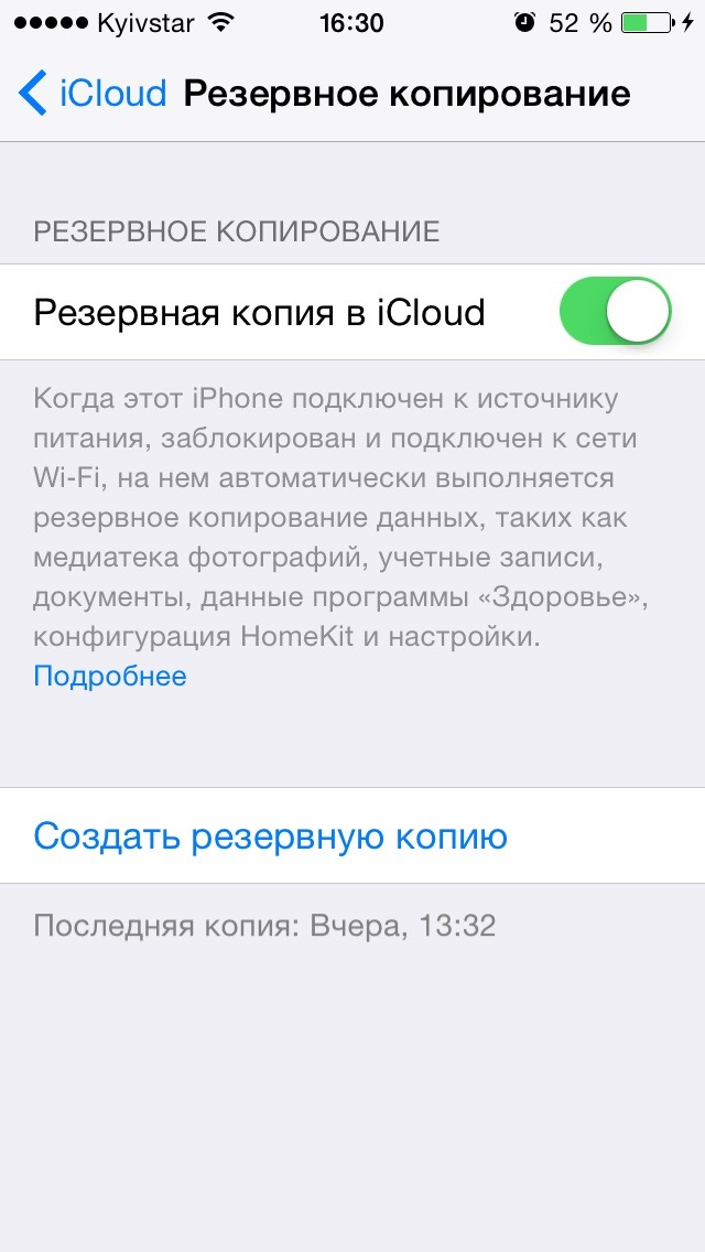Резервное копирование iPhone в iCloud