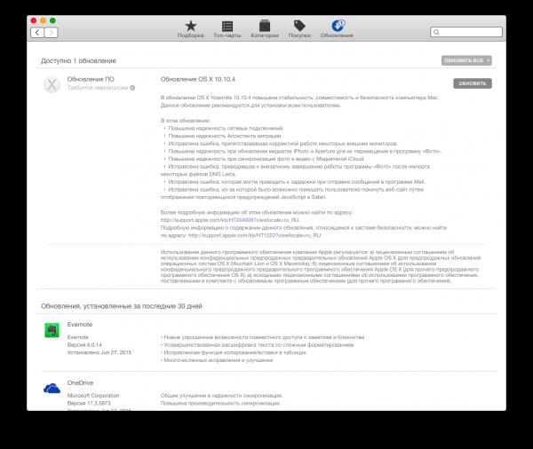 Apple выпустила OS X 10.10.4 Yosemite, исправлены проблемы с Wi-Fi