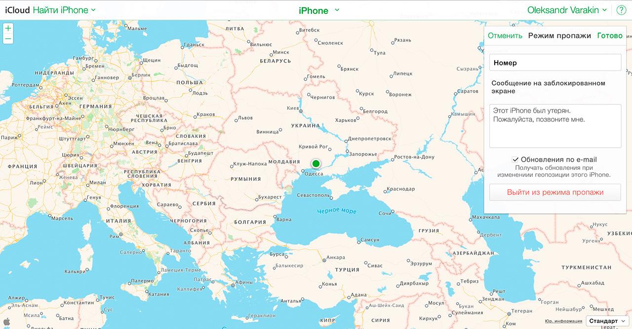 Активация режима пропажи в iCloud