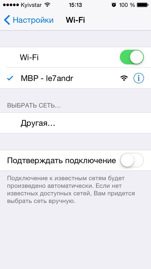 Состояние подключения iPhone к интернету по Wi-Fi