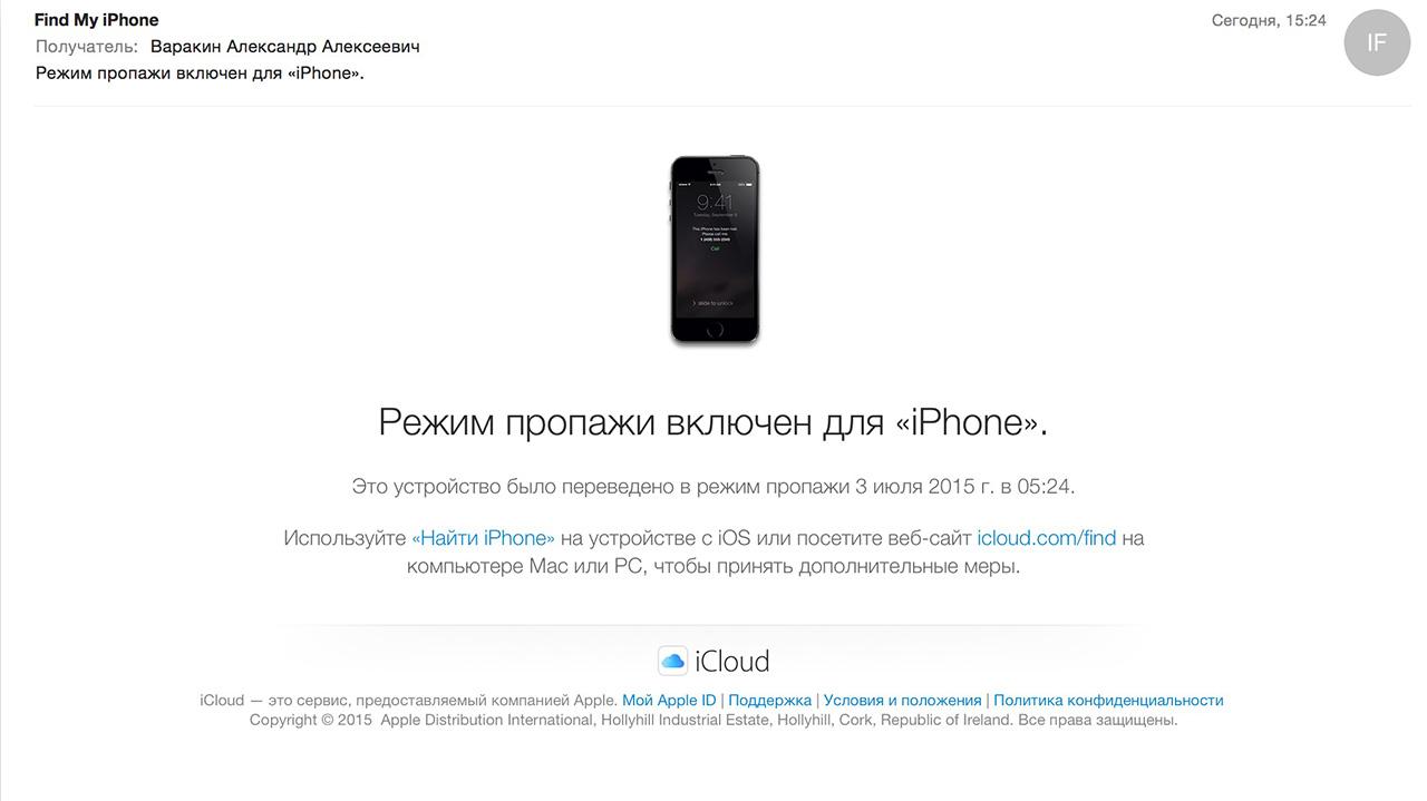 Сообщение на почту о включении режима пропажи на iPhone