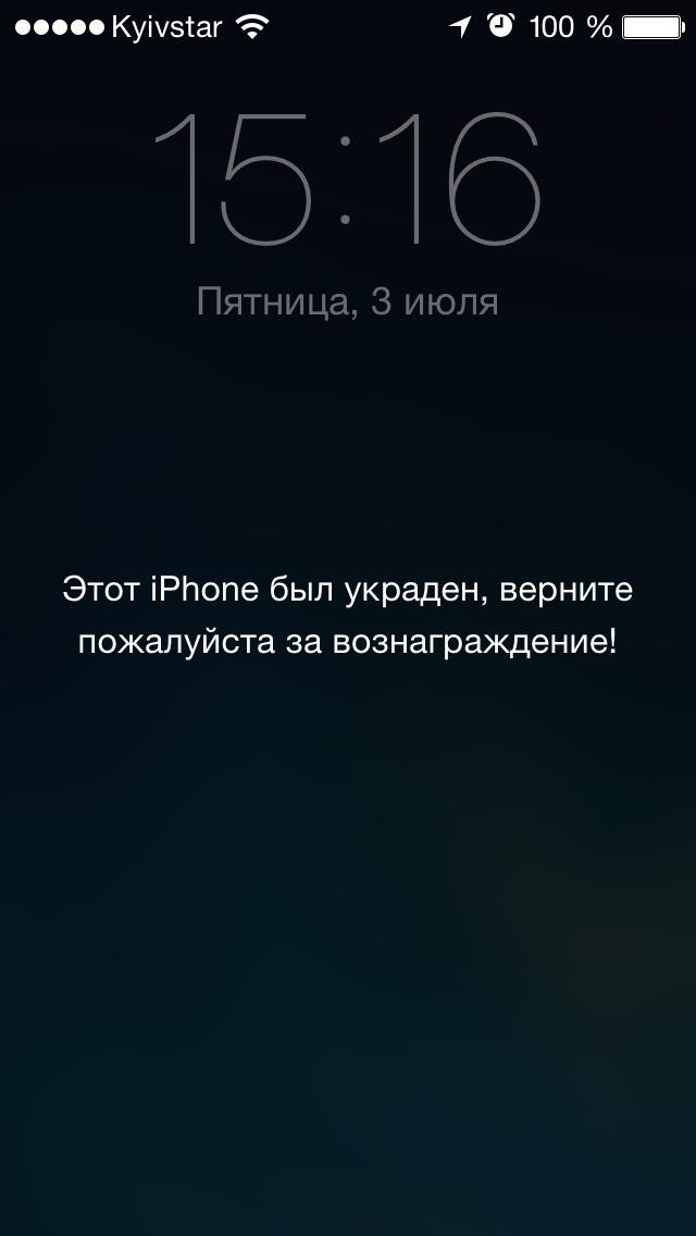 Сообщение владельца на заблокированном режимом пропажи iPhone