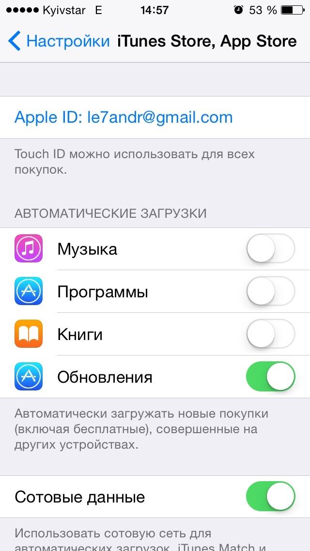 Редактирование информации об Apple ID