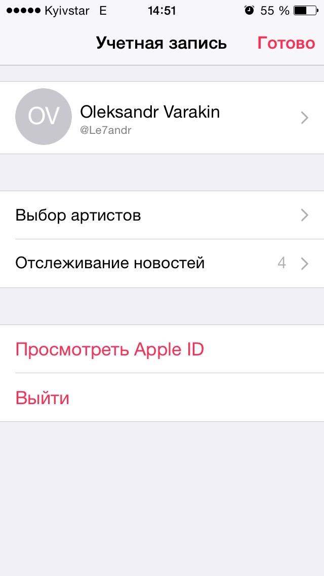 Настройки Apple ID в приложении Музыка на iPhone