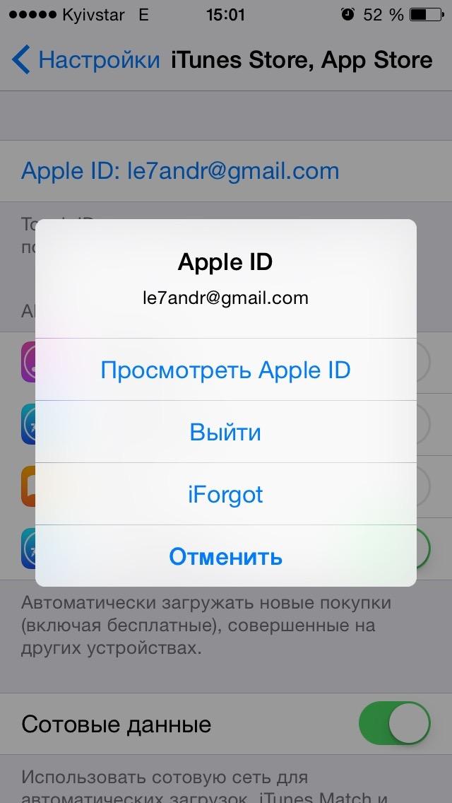 Управление Apple ID в настройках iPhone