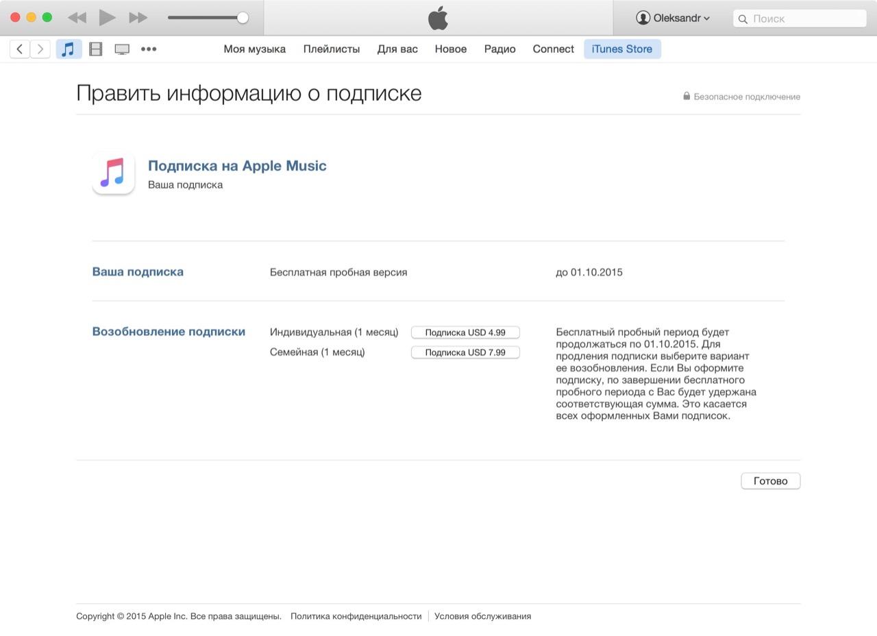 Автовозобновление подписки на Apple Music выключено