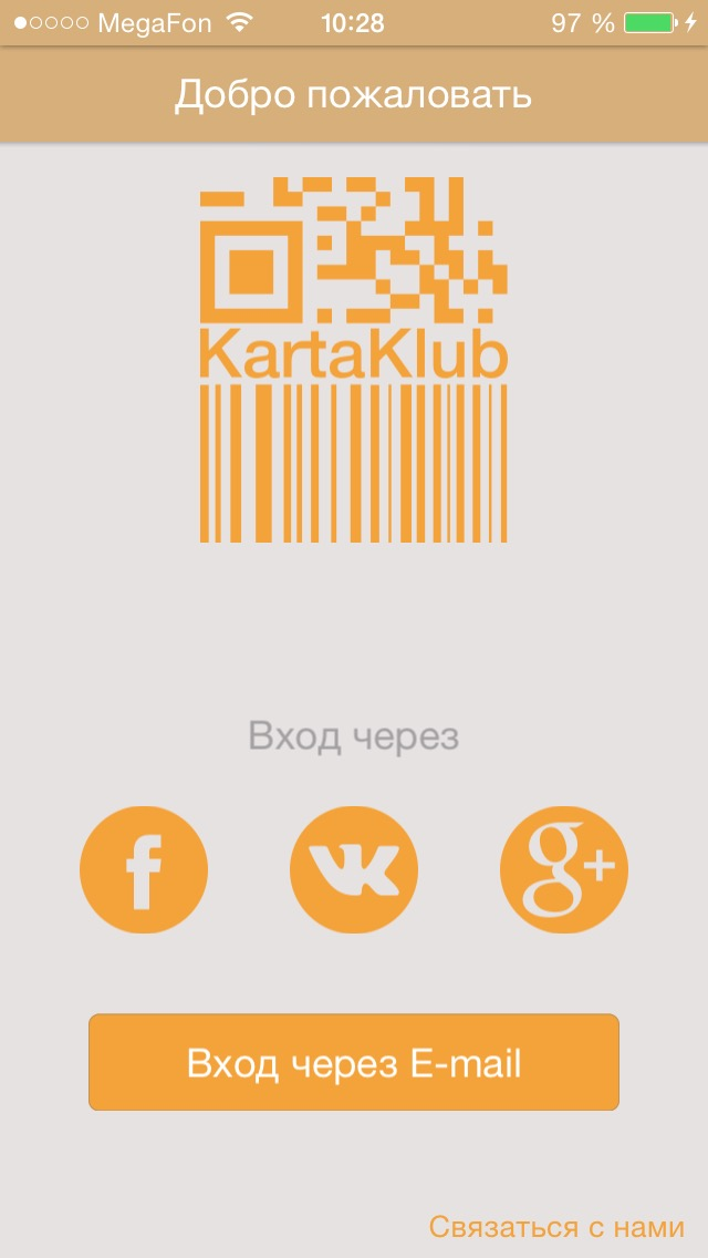 Регистрация в KartaKlub