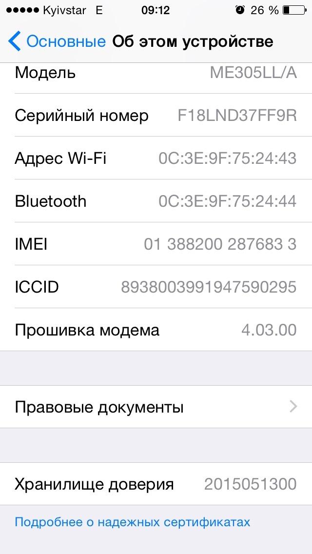 Настройки iPhone меню Об этом устройстве
