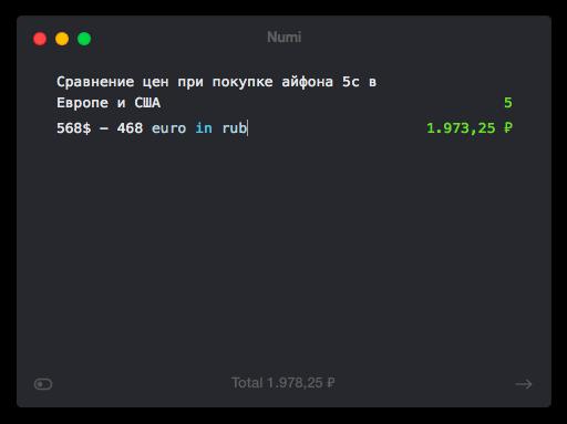 Пример конверсии валют Numi 3