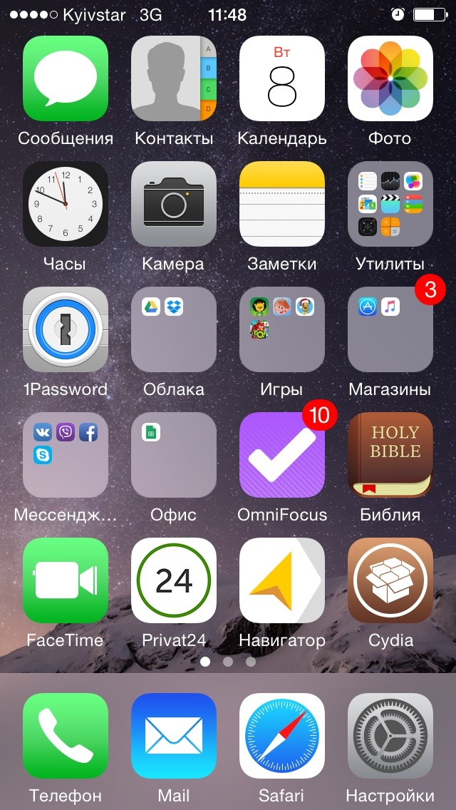 Cydia на iPhone 5s в iOS 8.4