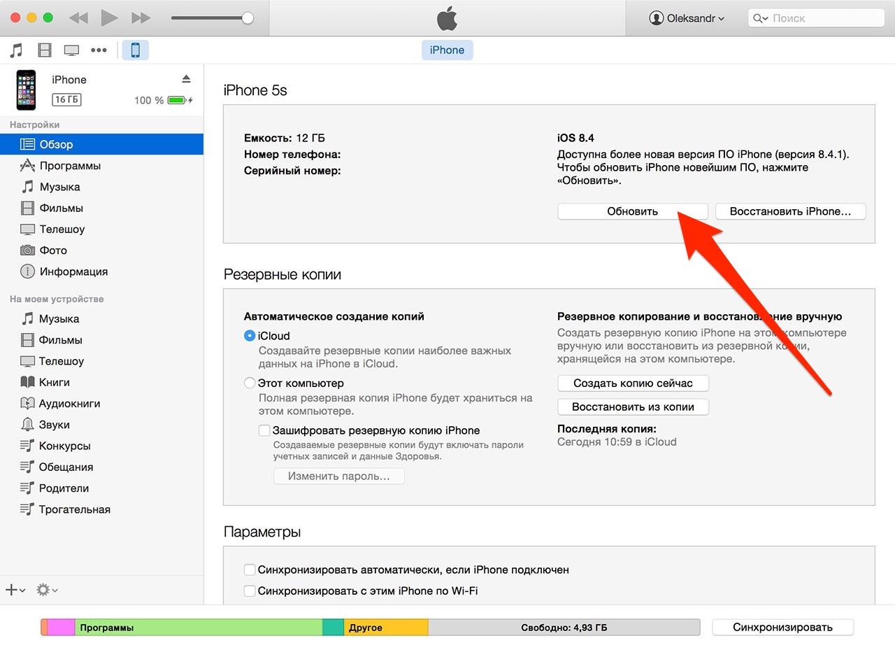 Обновление iPhone через iTunes