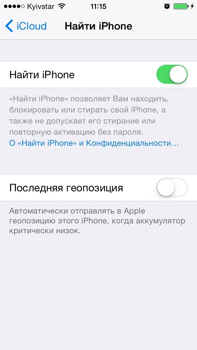 Отключение Найти iPhone