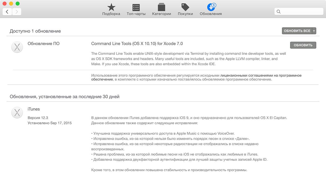 Список изменений в iTunes 12.3