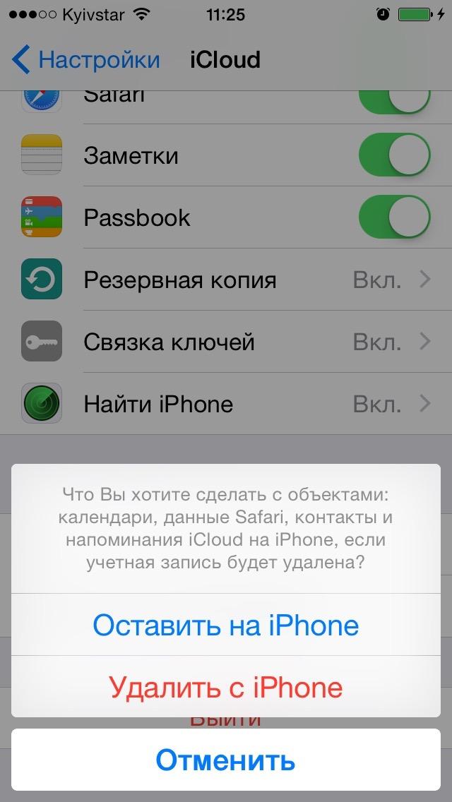 Удаление данных iCloud с iPhone