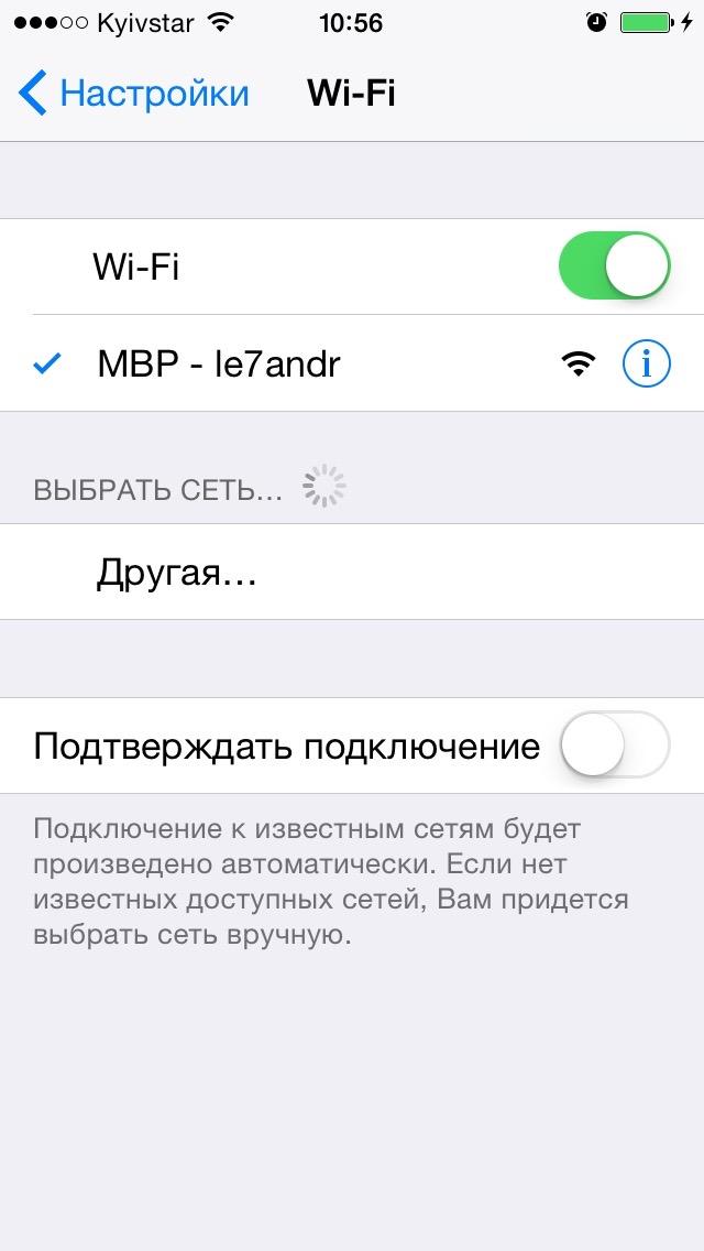 Подключение iPhone к интернету по Wi-Fi