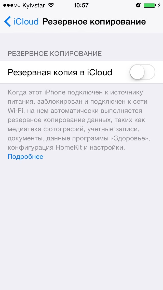Меню «Резервная копия» в настройках iCloud на iPhone