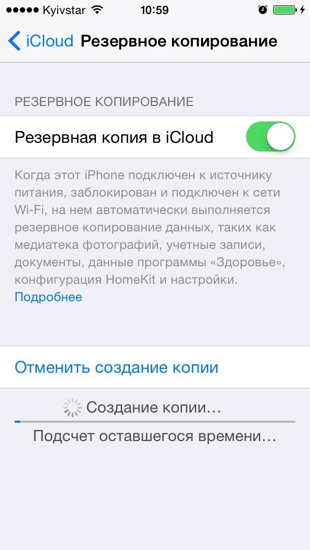 Создание копии айфона в iCloud
