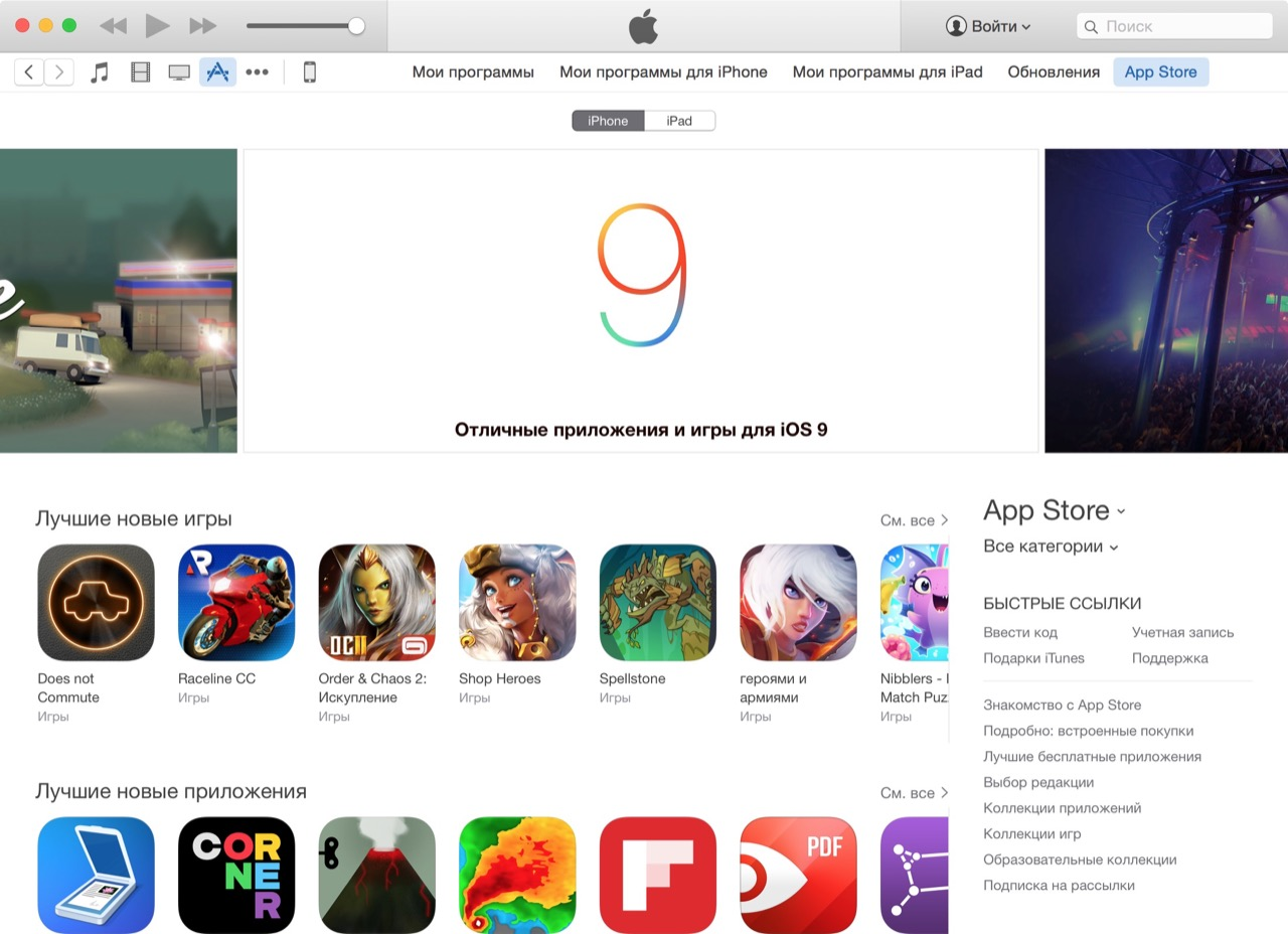 Главный экран iTunes