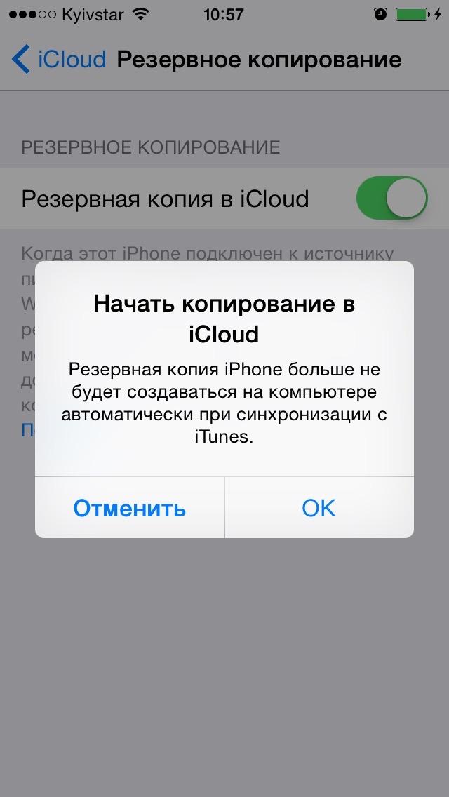Включение резервного копирования в iCloud