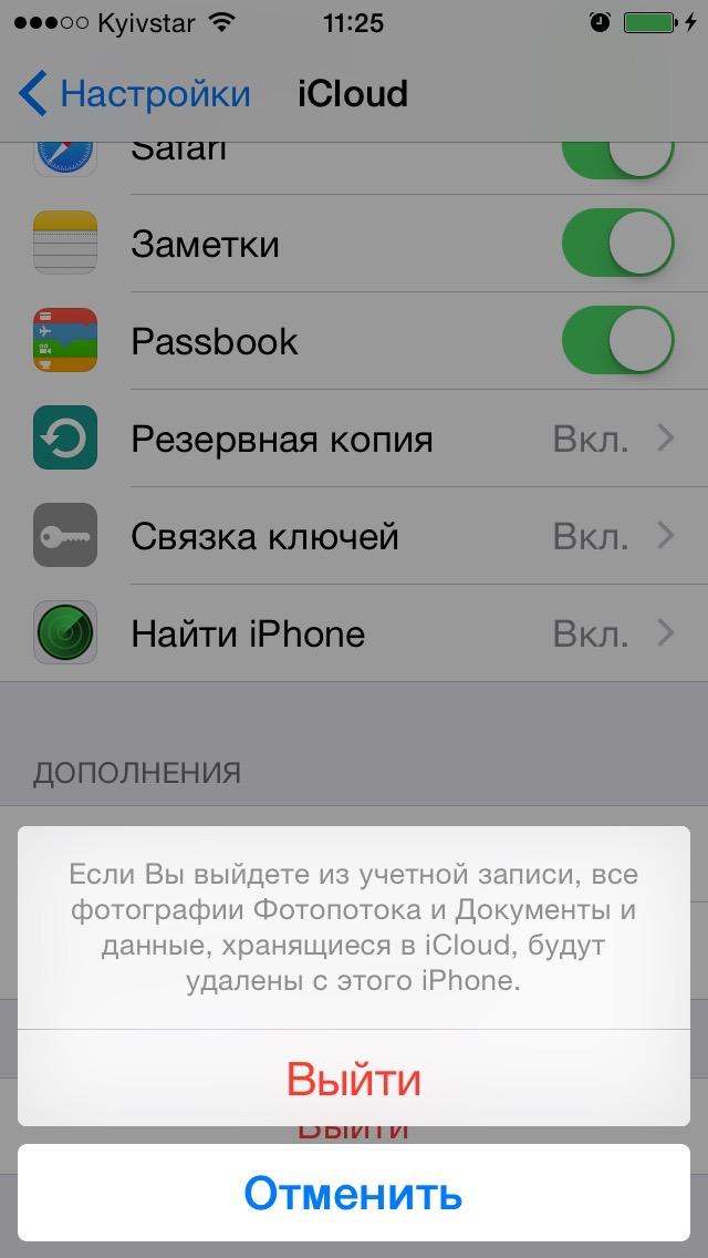 Введите пароль к Apple ID для выхода из iCloud