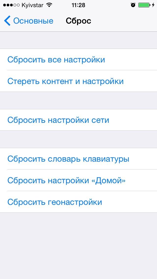 Меню Сброс на iPhone