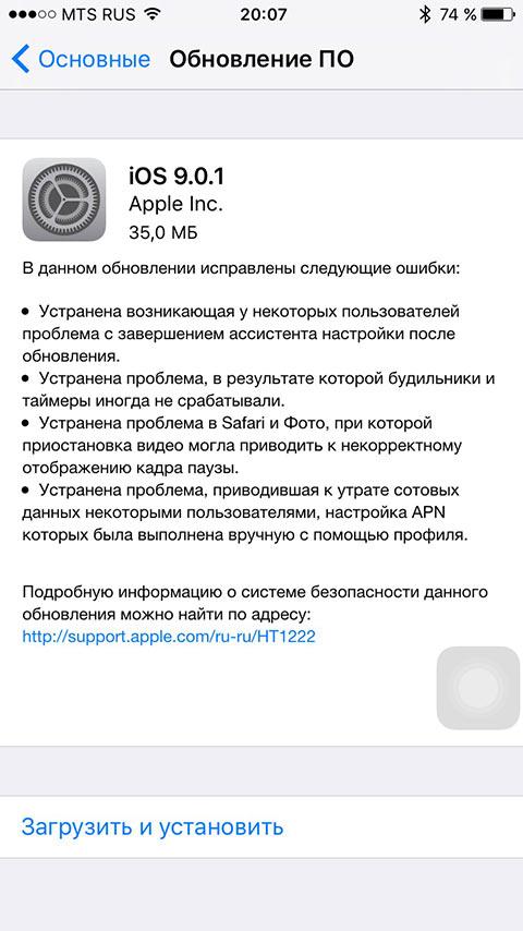 Изменения в iOS 9.0.1