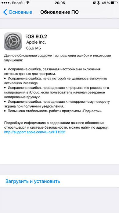 Информация об обновлении iOS 9.0.2