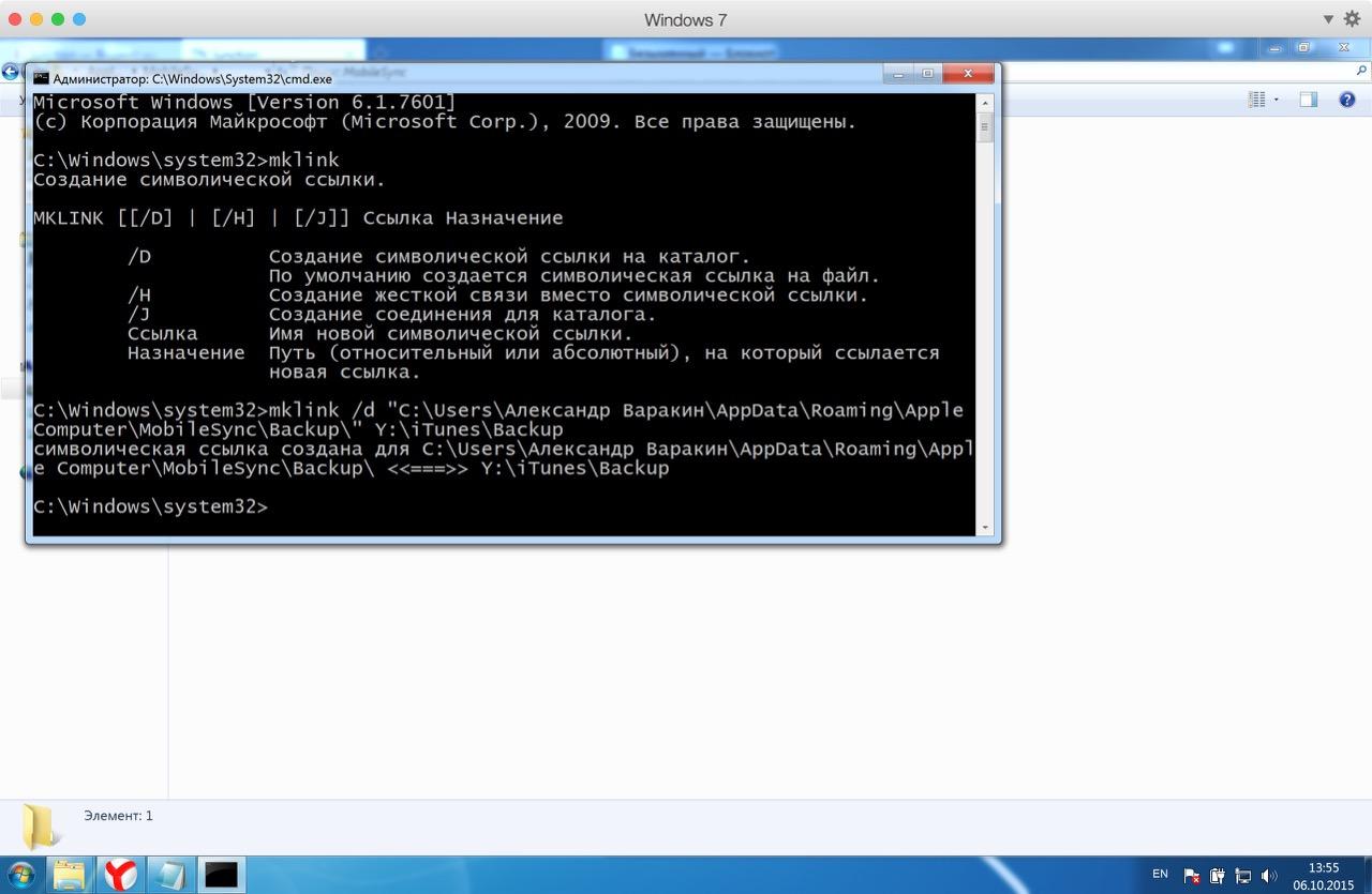 Пример выполнения команды на создание символической ссылки в Windows 7