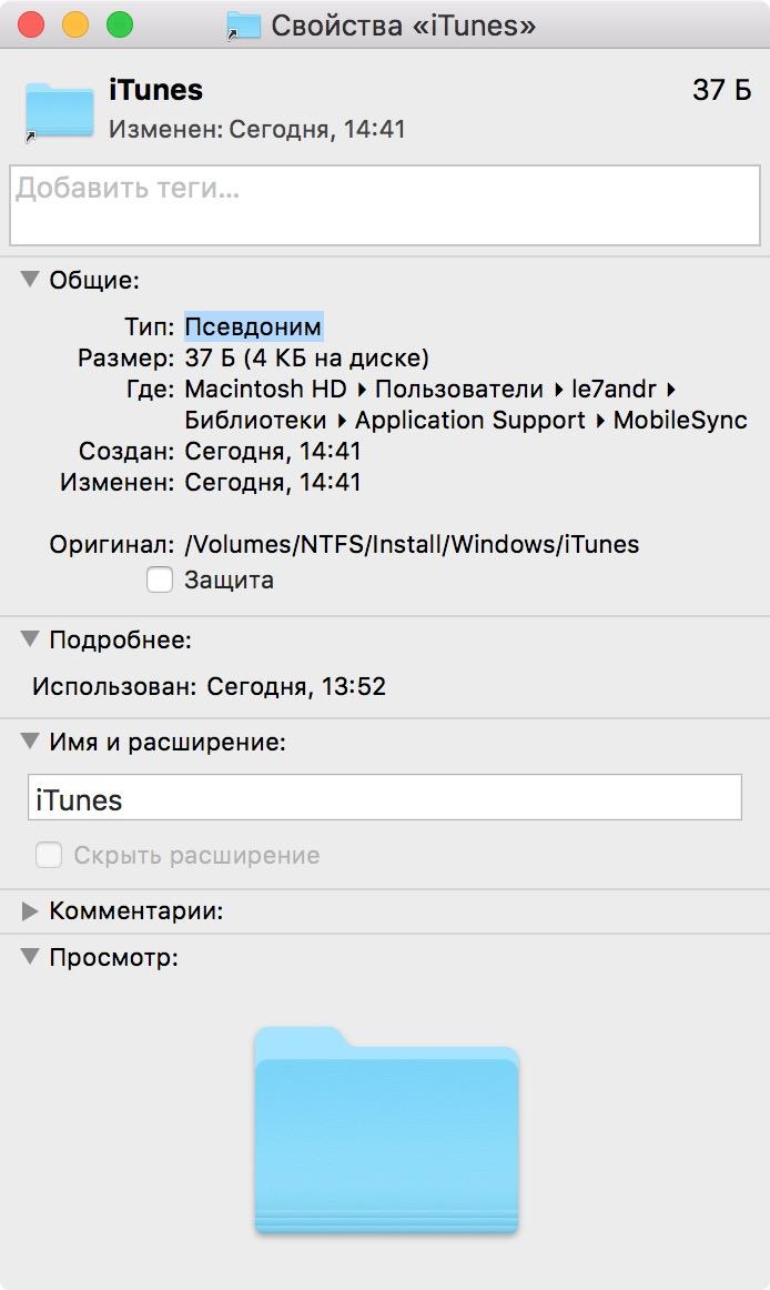 Свойства Символической ссылки в OS X