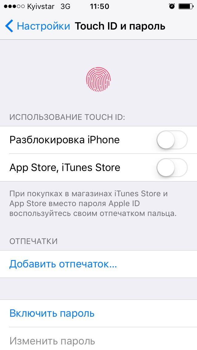Отключен пароль блокировки и Touch ID