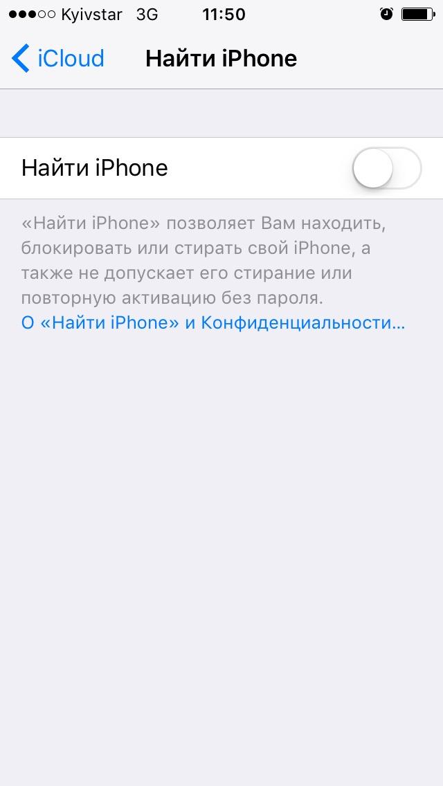Функция Найти iPhone отключена