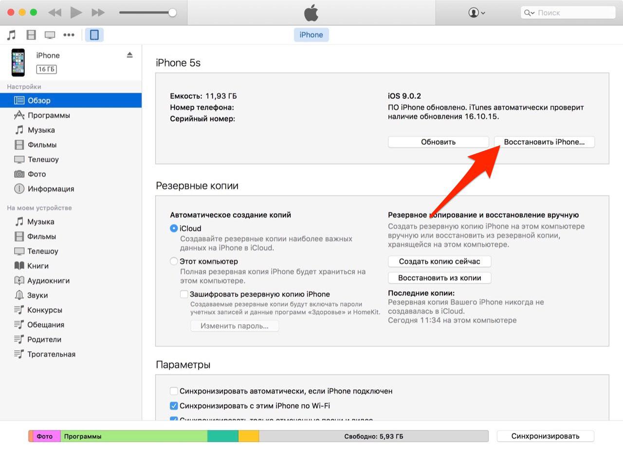 Как восстановить iPhone в iTunes