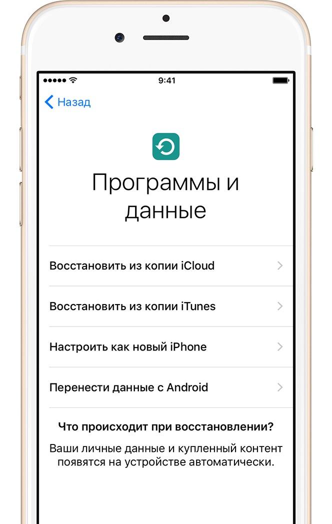 Настройка как нового iPhone