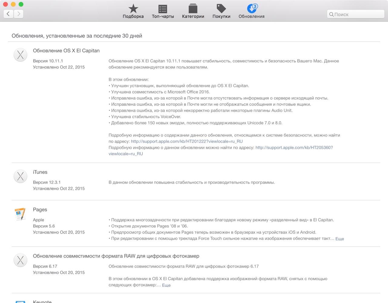 Список обновлений в OS X 10.11.1