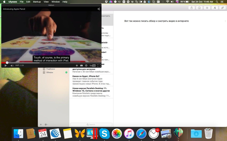 Пример работы Helium для Mac