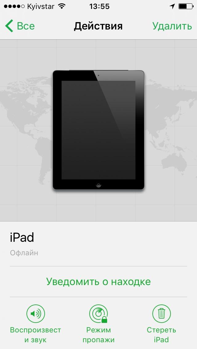 Запрос на стирание iPad успешно отменен