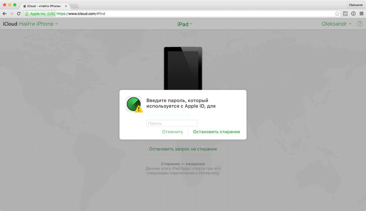 Подтверждение отмены стирания iPad в iCloud