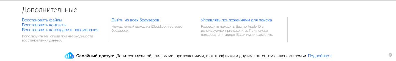 Приложение Настройки в iCloud