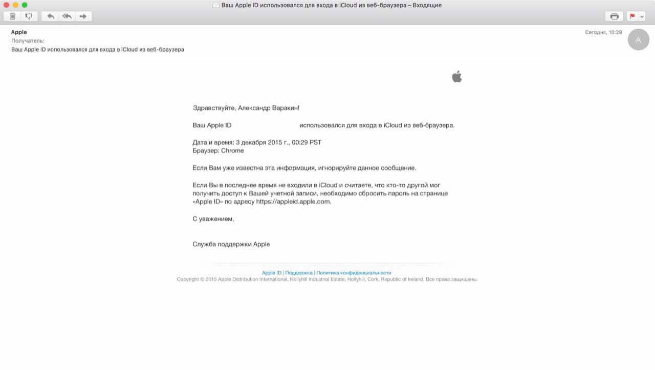 Сообщение о входе в iCloud с помощью Apple ID